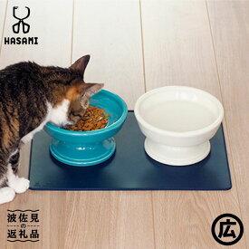 【ふるさと納税】【波佐見焼 HASAMI】HASAMI SEASON 01 ペット食器 全2点セット 【マルヒロ】[EB135]