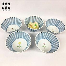 【ふるさと納税】【波佐見焼】十草一つ花線彫り小鉢揃い5個セット【藍水】 [GB11]