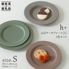 【ふるさと納税】【波佐見焼】h+ dullケーキプレートS 3枚セット【堀江陶器】 [JD33]