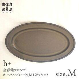 【ふるさと納税】【波佐見焼】h+ 金彩釉ブロンズオーバルプレートM 2枚セット【堀江陶器】 [JD41]