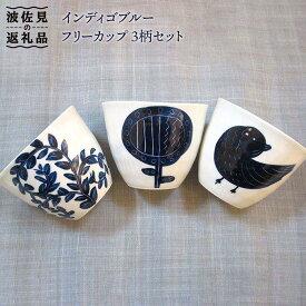 【ふるさと納税】【波佐見焼】インディゴブルーフリーカップ3柄セット【堀江陶器】 [JD42]