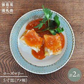 【ふるさと納税】【波佐見焼】ローズマリー 5寸皿 アメ釉 2枚セット【堀江陶器】 [JD53]