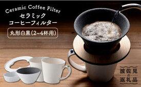【ふるさと納税】【波佐見焼】セラミックコーヒーフィルター(丸形白黒)&マグカップ2個セット【モンドセラ】 [JE02]