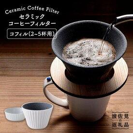 【ふるさと納税】【波佐見焼】セラミックコーヒーフィルター(コフィル)【モンドセラ】 [JE10]