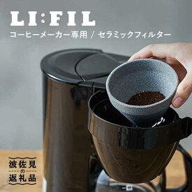 【ふるさと納税】【波佐見焼】コーヒーメーカー兼用セラミックフィルター・2WAY『LI:FIL(リ・フィル)』【モンドセラ】 [JE22]