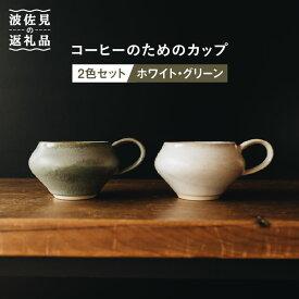 【ふるさと納税】【波佐見焼】コーヒーのためのカップ (ホワイト・グリーン)2色セット【イロドリ】 [KE03]