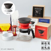 【ふるさと納税】LC01【波佐見焼】ハサミフィルター2(ホワイト)高級コーヒーセット【マックリカフェ】