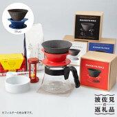 【ふるさと納税】LC03【波佐見焼】ハサミフィルター2(ブルー)高級コーヒーセット【マックリカフェ】