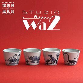 【ふるさと納税】【波佐見焼】DINOSAUR 蕎麦猪口 4個セット【studio wani】 [MB22]