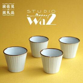 【ふるさと納税】【波佐見焼】SHINOGI 蕎麦猪口 4点セット【studio wani】 [MB26]