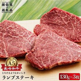 【ふるさと納税】【最高級A5ランク】長崎和牛ランプステーキ130g×3枚 [NA39]