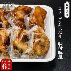 【ふるさと納税】【ぷるぷる・とろうま】長崎県産豚足 塩味・醤油味 各3本セット [NA72]