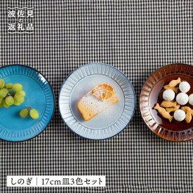 【ふるさと納税】【波佐見焼】しのぎ17cm皿3色セット【西海陶器】 [OA117]