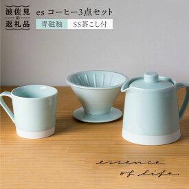 【ふるさと納税】【波佐見焼】【essence】es青磁釉 コーヒーセット SS茶こし付き【西海陶器】 1 57108 [OA164]