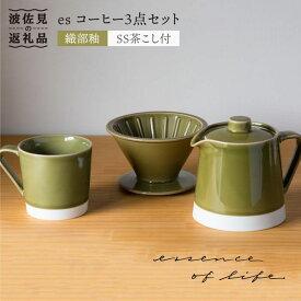 【ふるさと納税】【波佐見焼】【essence】es織部釉 コーヒーセット SS茶こし付き【西海陶器】 1 57109 [OA165]