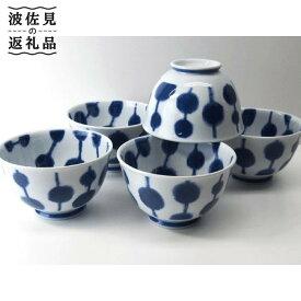 【ふるさと納税】【波佐見焼】dango 小さめ丼5個セット(46286*5)【西海陶器】 [OA36]