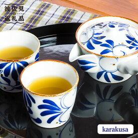 【ふるさと納税】【波佐見焼】karakusa SS茶こし付き急須・湯呑2個セット 【西海陶器】 [OA80]