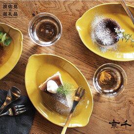【ふるさと納税】【波佐見焼】sen 檸檬皿 5枚セット【京千】 [OB04]