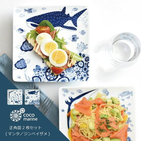【ふるさと納税】【波佐見焼】natural69 cocomarine 正角皿2枚セット マンタ/ジンベイザメ [QA03]