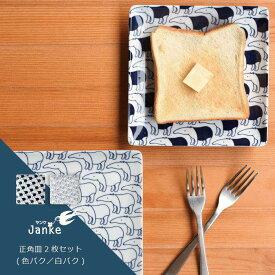 【ふるさと納税】【波佐見焼】natural69 Janke 正角皿2枚セット 色バク/白バク [QA05]