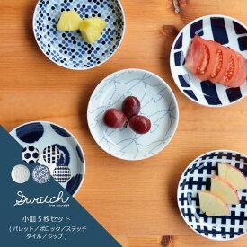 【ふるさと納税】【波佐見焼】natural69 swatch 小皿5枚セット パレット/ポロック/ステッチ/タイル/ジップ [QA12]