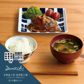 【ふるさと納税】natural69 swatch 正角皿2枚 お茶碗2個 計4個セット パレット/ポロック [QA25]