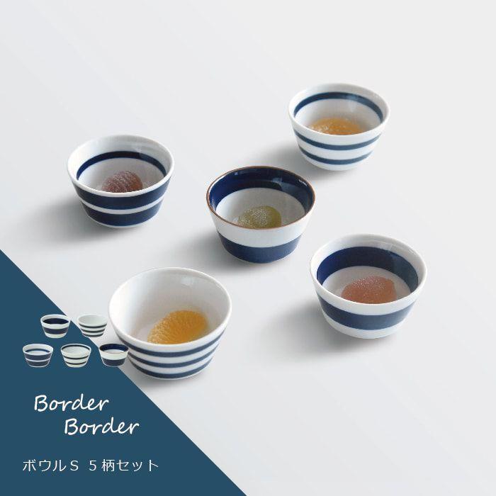 【ふるさと納税】QA48 【波佐見焼】natural69 ボーダーボーダー ボウルS 5柄セット