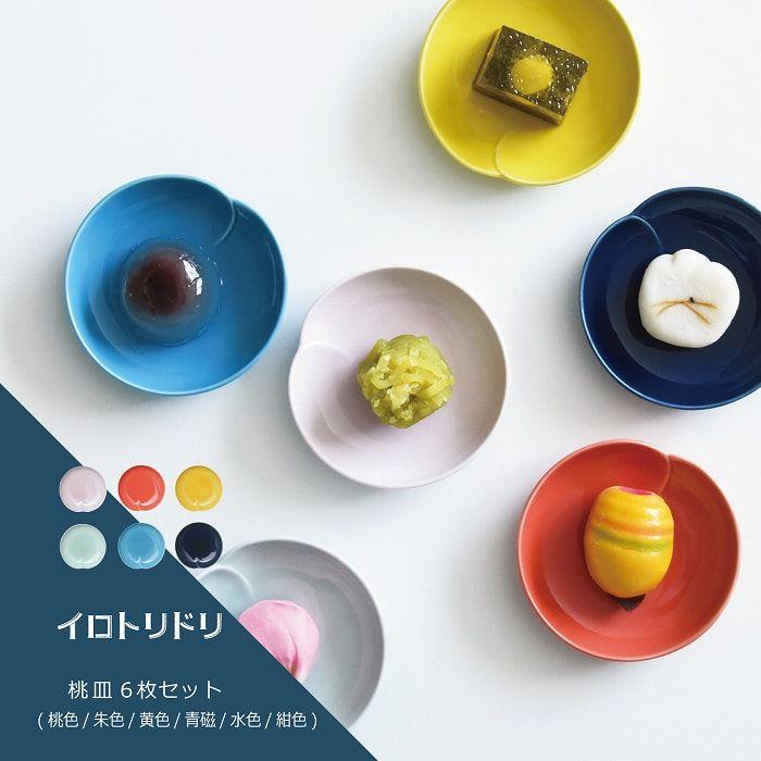 【ふるさと納税】QA66 【波佐見焼】イロトリドリ桃皿6枚セット【natural69】