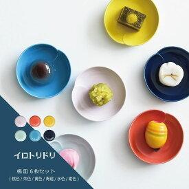 【ふるさと納税】【波佐見焼】イロトリドリ桃皿6枚セット【natural69】 [QA66]