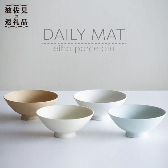 【ふるさと納税】RA33 【波佐見焼】DAILY MATシリーズ お茶碗 4色セット【永峰製磁】