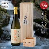 【ふるさと納税】SA08【今里酒造】六十餘洲純米大吟醸木箱入り(720ml)