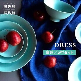 【ふるさと納税】【波佐見焼】白藍(しらあい)色の波佐見焼 6型セット【DRESS】 [SD09]