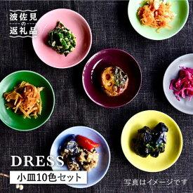 【ふるさと納税】【波佐見焼】料理を引き立たせる小皿 10色セット【DRESS】 [SD11]