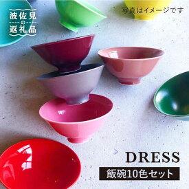 【ふるさと納税】【波佐見焼】料理を引き立たせる飯碗 10色セット【DRESS】 [SD13]