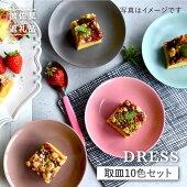 【ふるさと納税】【波佐見焼】料理を引き立たせる取皿10色セット【DRESS】[SD14]