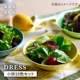 【ふるさと納税】【波佐見焼】料理を引き立たせる小鉢 10色セット【DRESS】 [SD15]