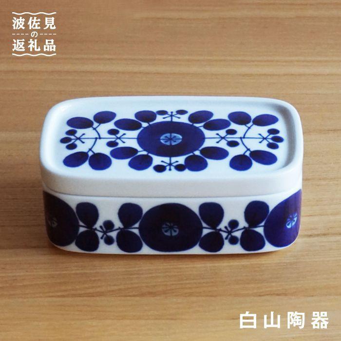 【ふるさと納税】TA14 【BLOOM】ブルーム バターケース【白山陶器】