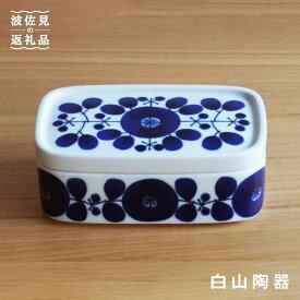 【ふるさと納税】【BLOOM】ブルーム バターケース【白山陶器】 [TA14]