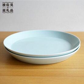 【ふるさと納税】【磁器の美しさ】 S-lineシンプルな25cmプレート 2枚セット 青白釉【白山陶器】 [TA57]