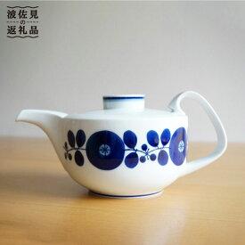 【ふるさと納税】【BLOOM】ブルーム ティーポット(大)【白山陶器】 [TA79]
