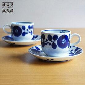 【ふるさと納税】【BLOOM】ブルーム コーヒーカップ&ソーサー 2客セット【白山陶器】 [TA82]