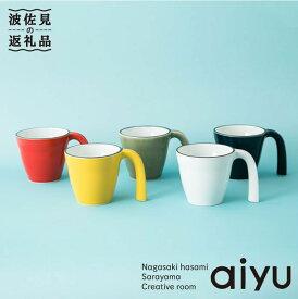 【ふるさと納税】【波佐見焼】 重なるマグカップ eマグカラー 5個セット 【アイユー】 [UA10]