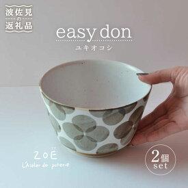 【ふるさと納税】【波佐見焼】easy don ユキオコシ 2個セット【一誠陶器】 [VE22]