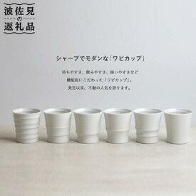 【ふるさと納税】【波佐見焼】 Wabi cup 白6個セット【和山】 [WB02]
