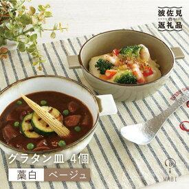 【ふるさと納税】【波佐見焼】グラタン皿(藁白・ベージュ)4個セット【和山】 [WB51]