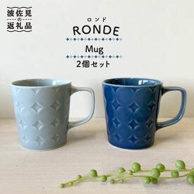 【ふるさと納税】【波佐見焼】RONDE マグカップ2個セット うす瑠璃・グレー【和山】 [WB81]