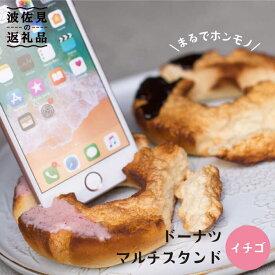 【ふるさと納税】【食品サンプル】ドーナツマルチスタンド(イチゴ)【日本美術】 [XB06]
