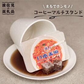 【ふるさと納税】【食品サンプル】コーヒーマルチスタンド【日本美術】 [XB07]