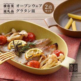 【ふるさと納税】【波佐見焼】オーブンウェア グラタン皿 ペアセット(2点)【光春窯】 [XD01]