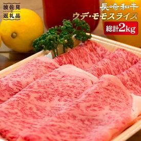 【ふるさと納税】YA05 総計2.0kg!A4,A5等級長崎和牛 鉄板焼用スライス(ウデ・モモ)【川下畜産】